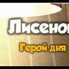 УПОРОТЫЙ ЛИС - последнее сообщение от Lisenok